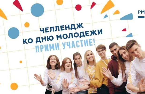 В честь Дня молодежи России Росмолодежь запустила флешмоб-поздравление