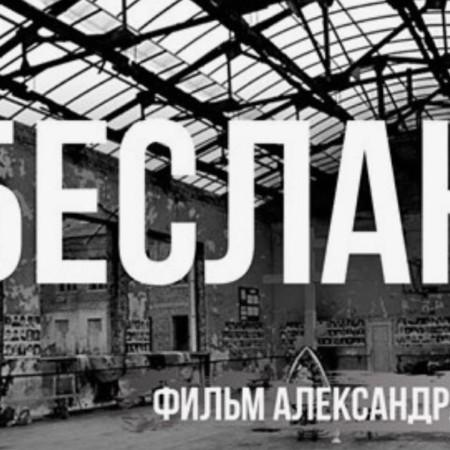 Документальный проект Александра Рогаткина «Беслан»