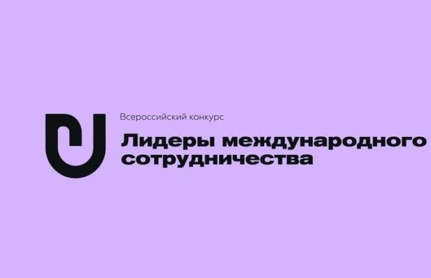 Открыта регистрация на Всероссийский конкурс «Лидеры международного сотрудничества»