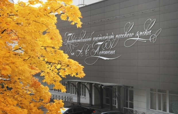 Институт Пушкина проводит дистанционную программу повышения квалификации