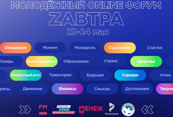 С 23 по 24 мая состоится первый молодежный онлайн-форум «Zавтра»