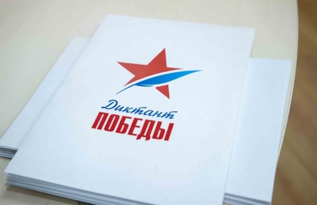 """Участвовать в """"Диктанте Победы"""" готовы уже 30 стран"""