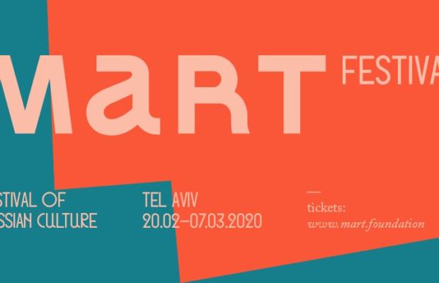 В Израиле проходит русский культурный фестиваль M.ART