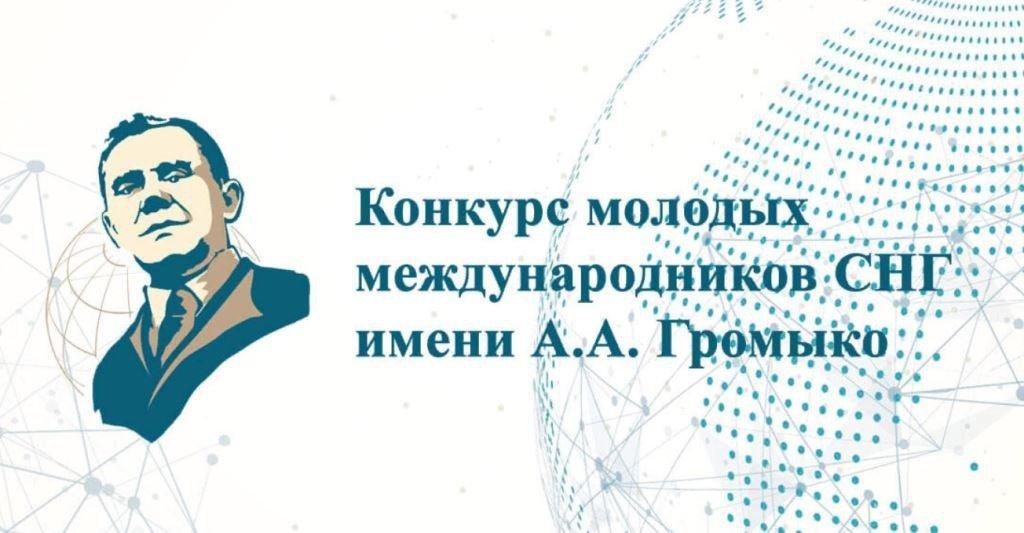 Конкурс молодых международников государств-участников СНГ имении А. А. Громыко