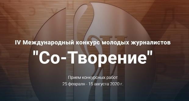 Объявлено о начале приёма заявок на IV Международный конкурс для молодых журналистов «Со-Творение»