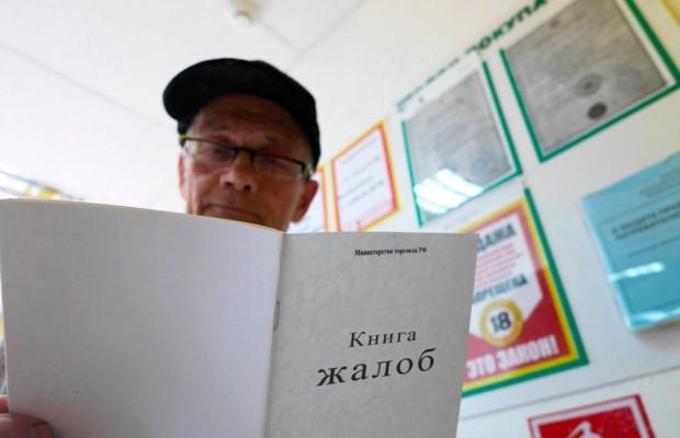 Книга жалоб в России уходит в прошлое