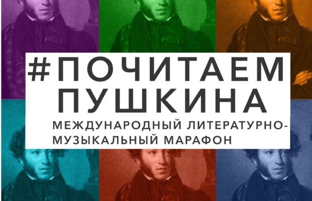 Международный литературно-музыкальный марафон «Почитаем Пушкина» к 221-летию А.С.Пушкина