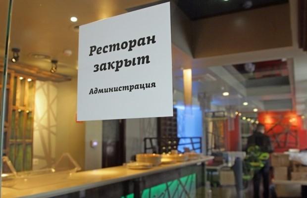 Ресторанный кризис
