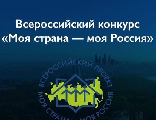 Продолжается прием заявок на номинацию «Города — побратимы моей страны» XVII Всероссийского конкурса «Моя страна — моя Россия»