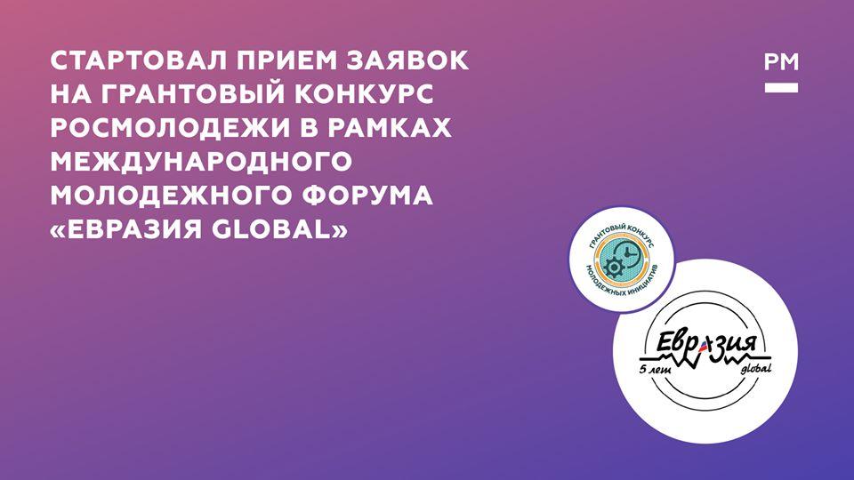 Стартовал прием заявок на грантовый конкурс Росмолодежи в рамках Международного молодежного форума «Евразия Global»