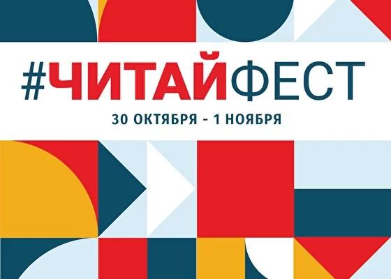 Фестиваль семейного чтения #Читайфест впервые пройдет онлайн