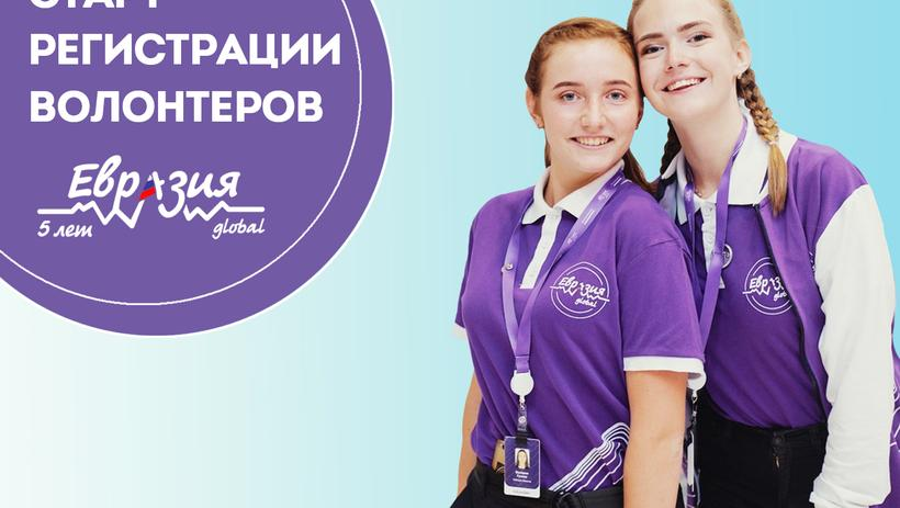 Запущена регистрация волонтеров на юбилейный Международный молодежный форум «Евразия Global»