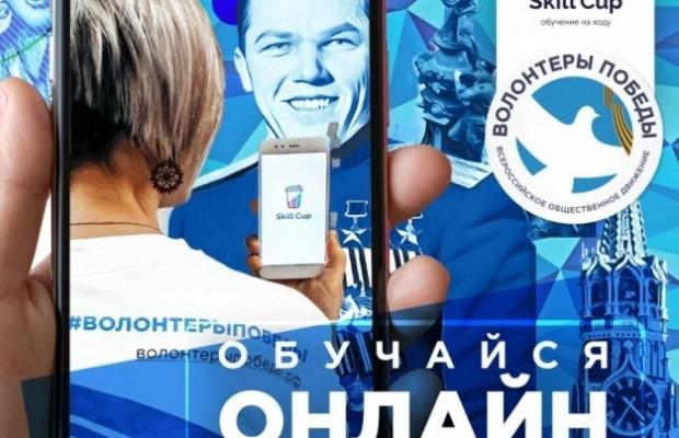 Волонтеры Победы запустили онлайн-обучение активистов Года памяти и славы