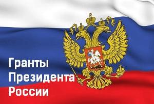 Объявлен конкурс 2020 года на присуждение грантов Президента Российской Федерации для поддержки творческих проектов общенационального значения в области культуры и искусства