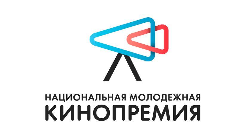 Открыт прием заявок на соискание Национальной молодежной кинопремии