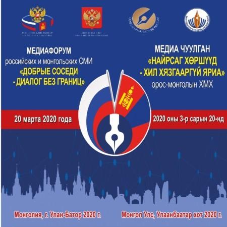 В Монголии пройдет крупный Международный медиафорум
