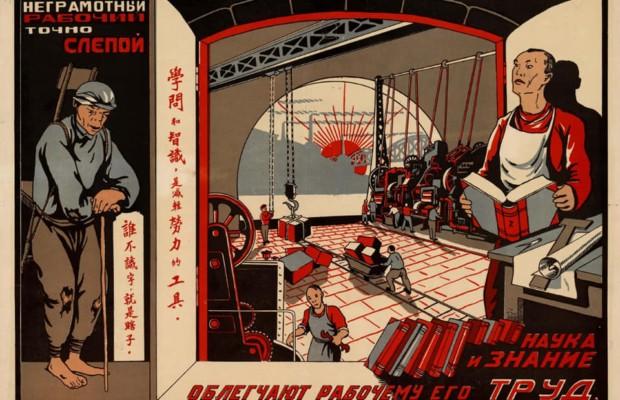 Национальная Электронная Библиотека России оцифровала более 80 плакатов эпохи 20–30-х годов