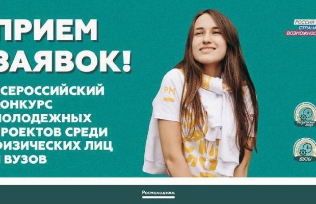 Открыт прием заявок на Всероссийский конкурс молодежных проектов.