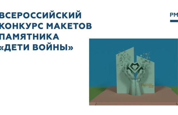 Объявлен победитель конкурса на лучший макет памятника, посвященного детям войны
