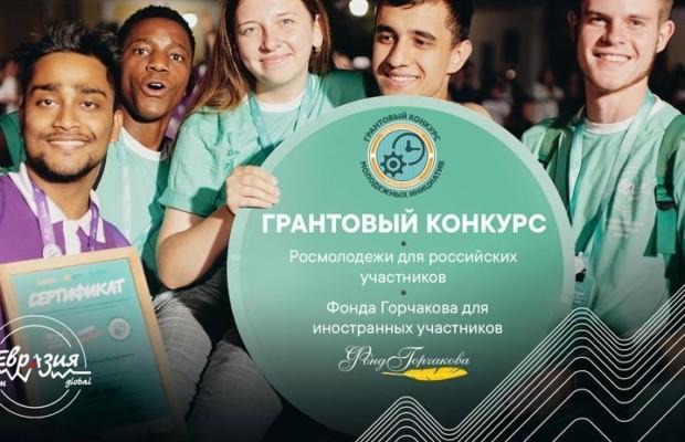 На Международном молодежном форуме «Евразия Global» пройдут грантовые конкурсы для иностранных и российских участников
