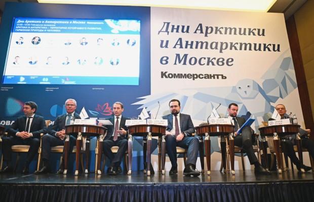 В Москве проходит международный форум «Дни Арктики и Антарктики»