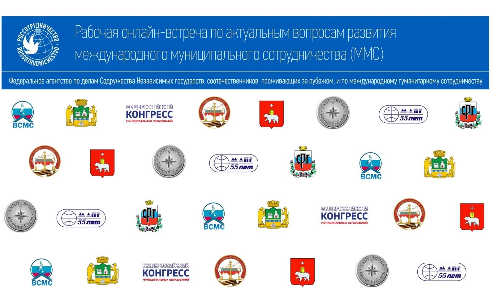 Сотрудничество муниципалитетов разных стран превращается в наиболее устойчивый канал международных связей
