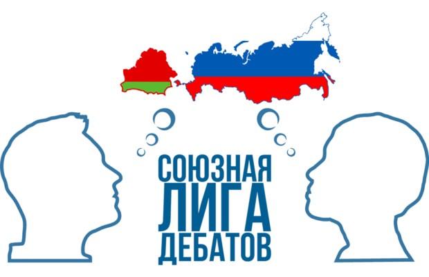 Открыта подача заявок на участие в Союзной лиге дебатов - 2020