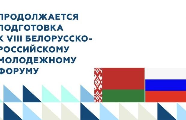 Продолжается подготовка к VIII Белорусско-Российскому молодежному форуму