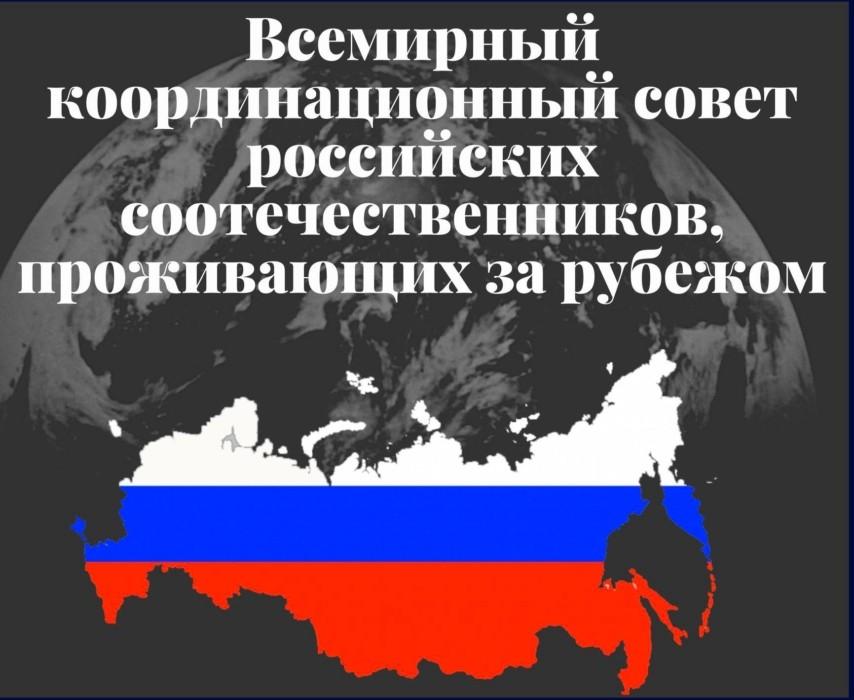 36-е заседание Всемирного координационного совета российских соотечественников, проживающих за рубежом