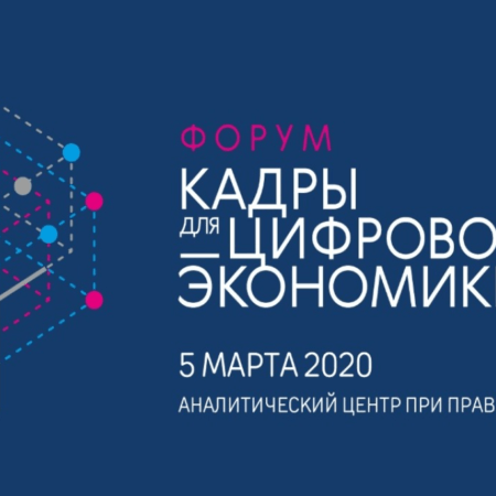Форум «Кадры для цифровой экономики v 1.2» состоится в Москве 5 марта