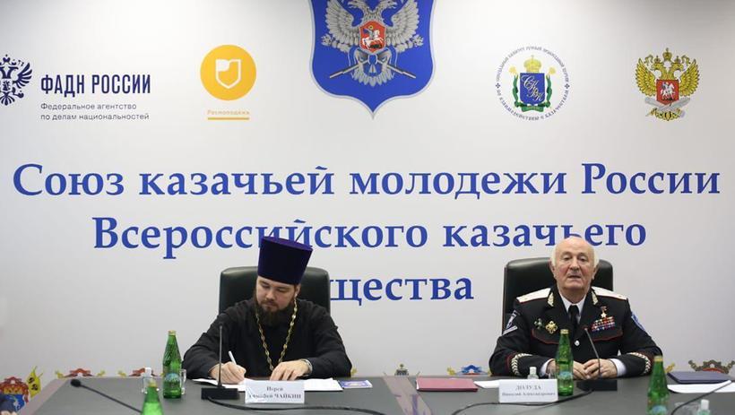 В Москве создана новая молодежная организация - Союз казачьей молодежи России