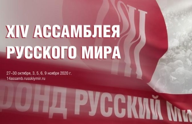 Накануне Дня народного единства стартовала XIV Ассамблея Русского мира