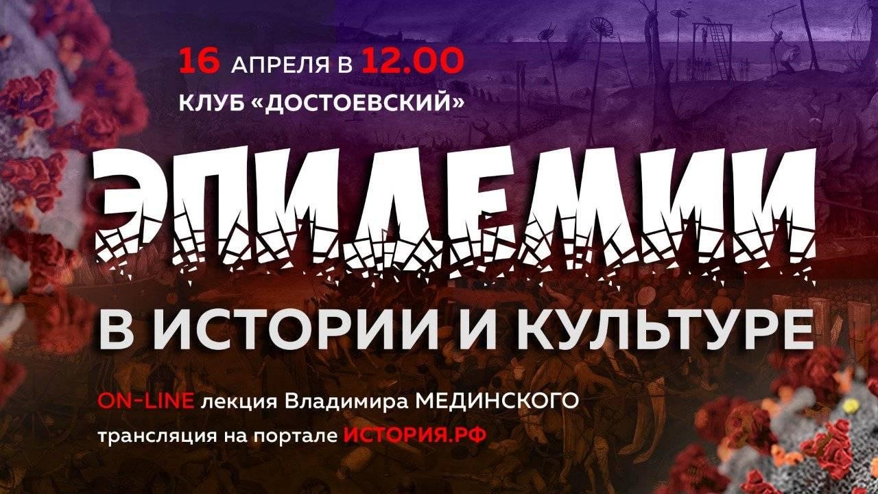 Владимир Мединский прочтет онлайн-лекцию о влиянии эпидемий на мировую историю и культуру