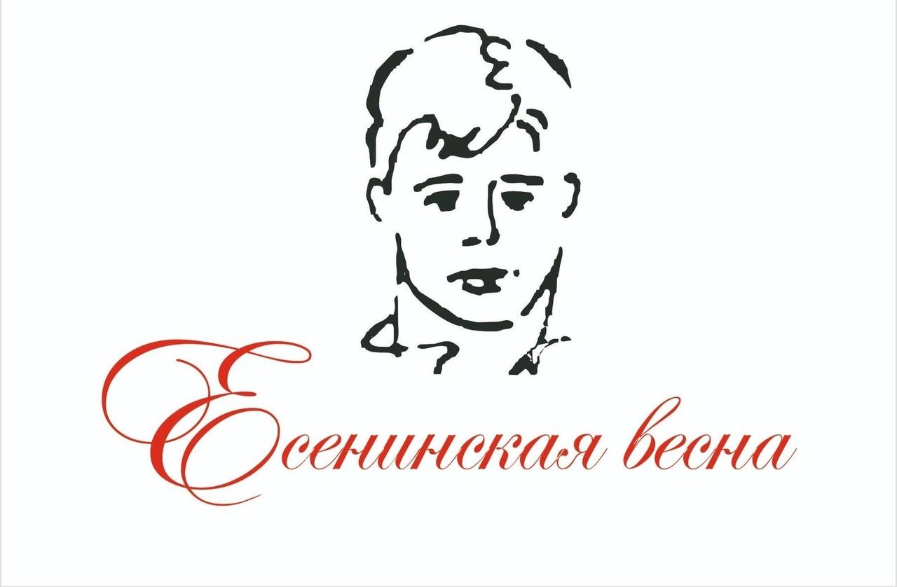XVI Всероссийский (с международным участием) дистанционный фестиваль научного и литературно-художественного творчества студентов «Есенинская весна»