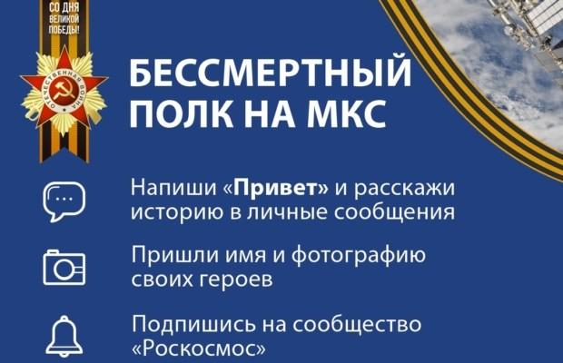 Акция «Бессмертный полк» приобрела уже космические масштабы: Роскосмос запустил акцию «Бессмертный полк на МКС»
