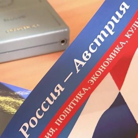 В Российском государственном гуманитарном университете открылась программа «Россия-Австрия: история, политика, экономика, культура»