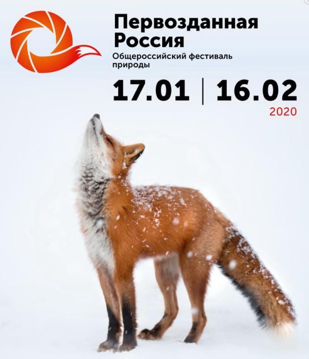 VII Общероссийский фестиваль природы «Первозданная Россия» стартует в Москве 17 января