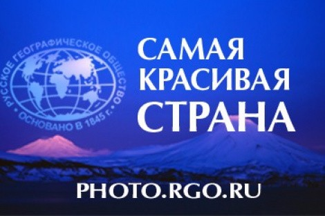 """VI фотоконкурс РГО """"Самая красивая страна"""""""