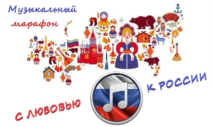 Музыкальный онлайн-марафон в честь Дня России: «С любовью к России»