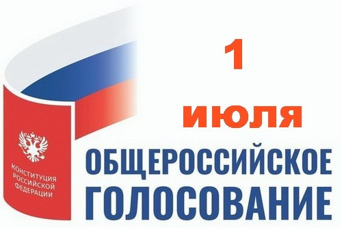 Информация об организации голосования граждан России за пределами территории РФ по вопросу одобрения изменений в Конституцию Российской Федерации