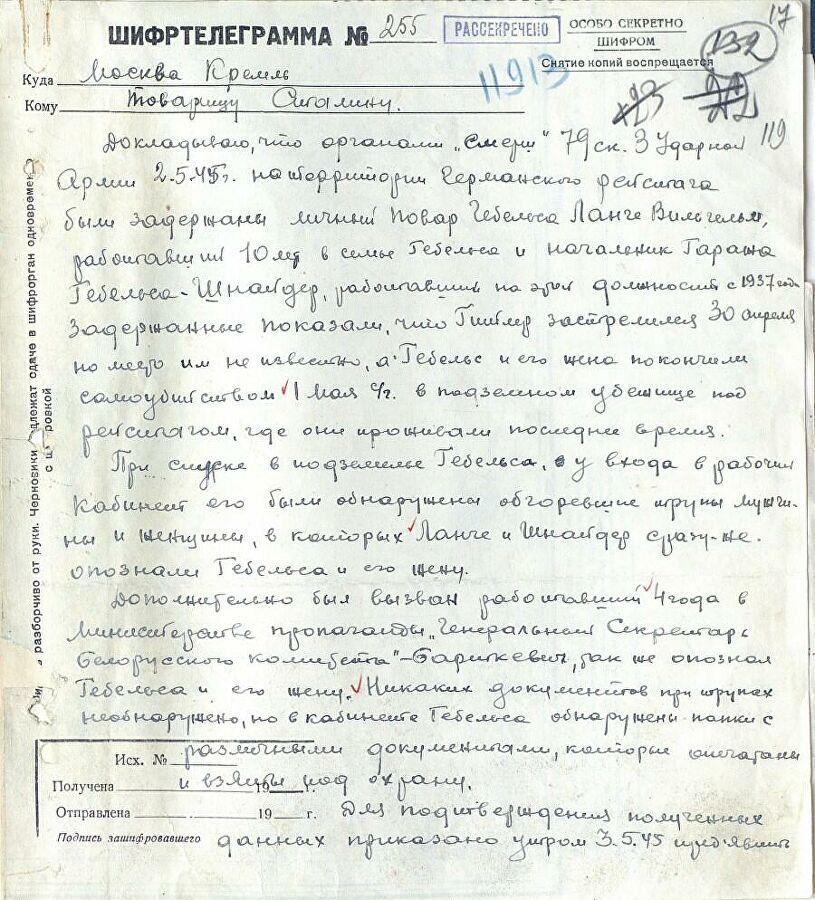 Опубликовано донесение маршала Георгия Жукова главкому Вооруженных сил СССР Иосифу Сталину о самоубийстве Гитлера