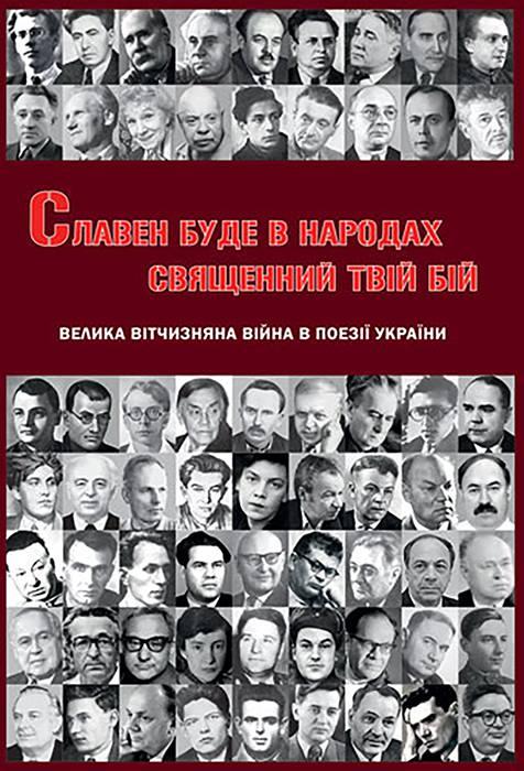 Великая Отечественная война в поэзии Украины