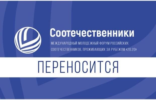 """Форум российских соотечественников, проживающих за рубежом, """"20.20"""" перенесен на следующий год"""