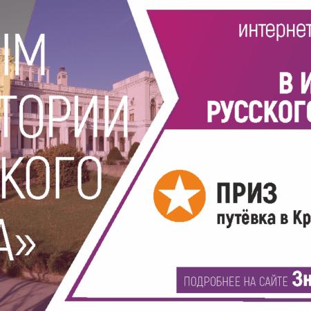 Международная викторина «Крым в истории русского мира»