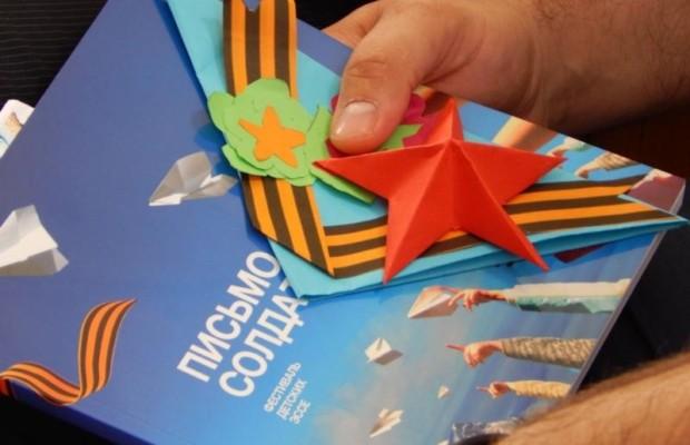 Объявлен Всероссийский фестиваль детских эссе «Письмо солдату»