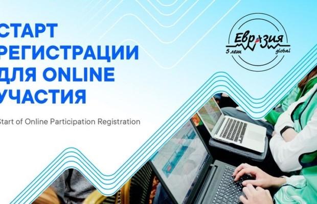 Открылась регистрация на онлайн-форум «Евразия Global»