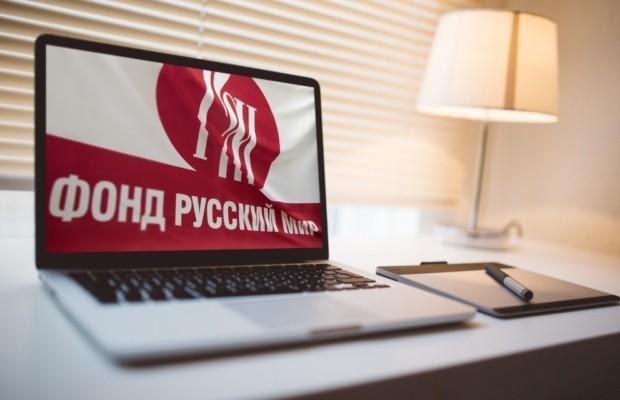Открыта регистрация на XIV Ассамблею Русского мира