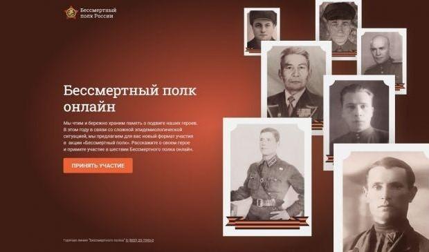 """СК России завершил расследование двух дел о публикации фото нацистов в """"Бессмертном полку"""""""