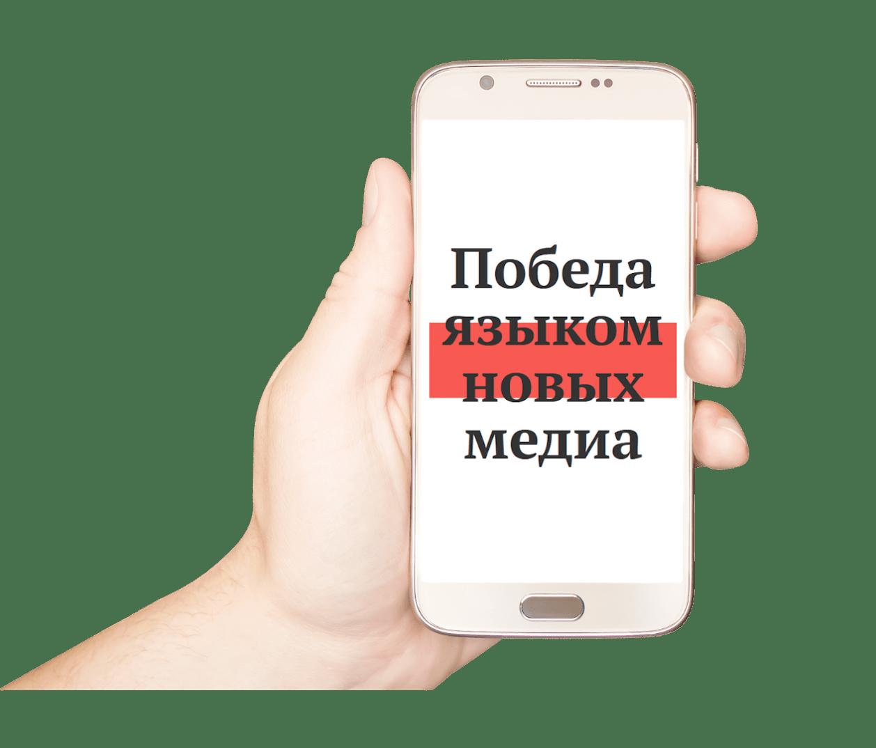 Международный творческий конкурс «Победа языком новых медиа»
