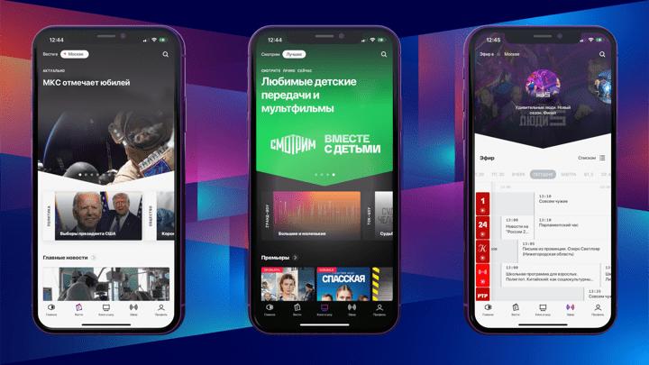 Медиахолдинг ВГТРК запустил собственную цифровую платформу «Смотрим»